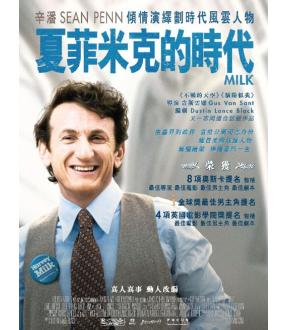 Milk (VCD)