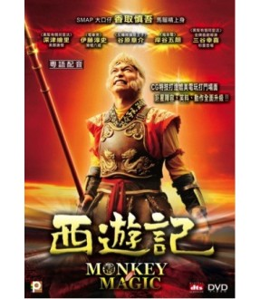 Monkey Magic (VCD)