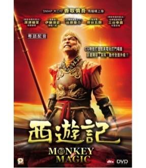 Monkey Magic (VCD)