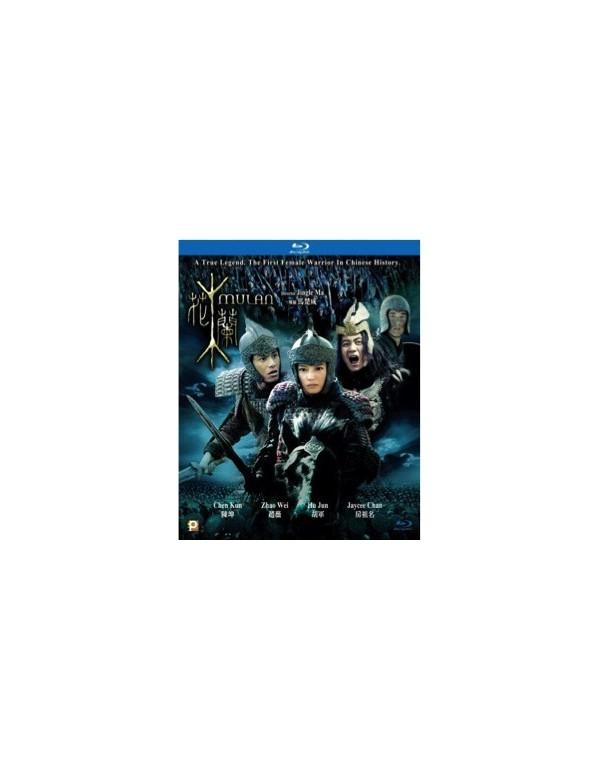 Mulan (Blu-ray)