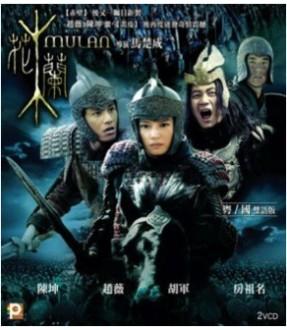 Mulan (VCD)