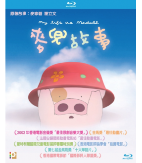 My Life As Mcdull (Blu-ray)