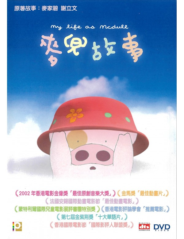 My Life As Mcdull (DVD)