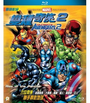 Ultimate Avengers 2 (Blu-ray)