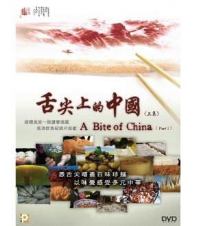 A Bite of China (Part 1) (DVD)