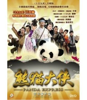 Panda Express  (DVD)