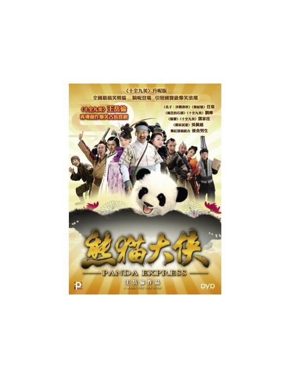 Panda Express (VCD)