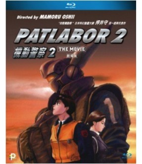 Patlabor: The Movie 2 (Blu-ray)