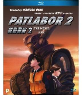 Patlabor: The Movie 2 (Blu-ray)