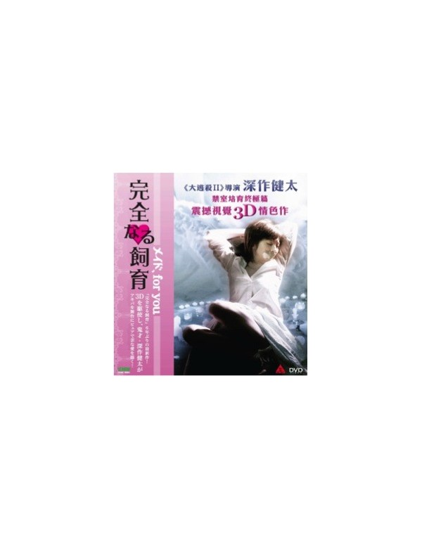 Perfect Education - Maid For You (DVD)