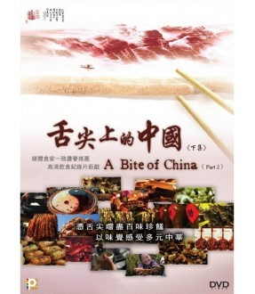 A Bite of China (Part 2) (DVD)