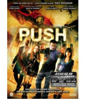 Push (VCD)