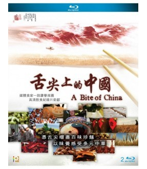 A Bite of China (2 Blu-Ray)