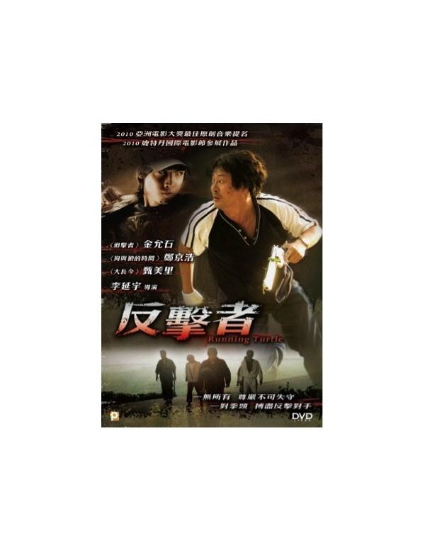Running Turtle (DVD)