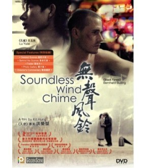 Soundless Wind Chime (DVD)