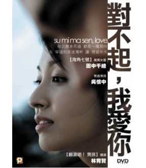 Su Mi Mas Sen, Love (DVD)