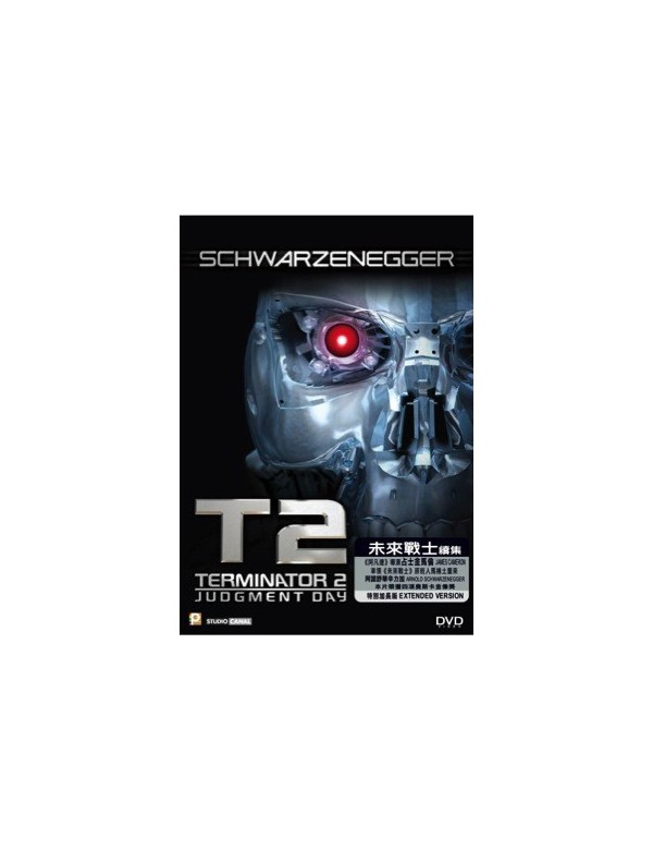 Terminator 2 Judgment Day (DVD)