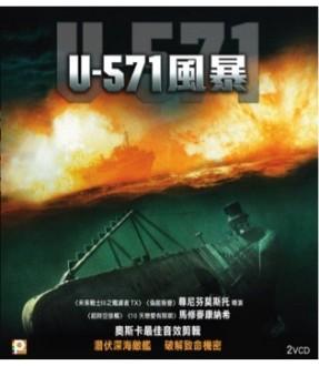 U-571 (VCD)