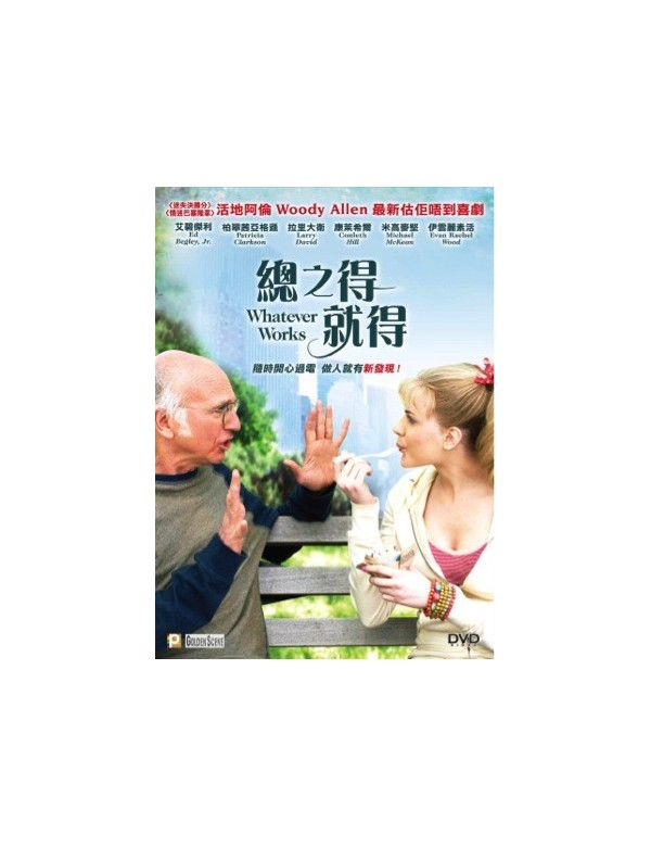 Whatever Works (VCD)