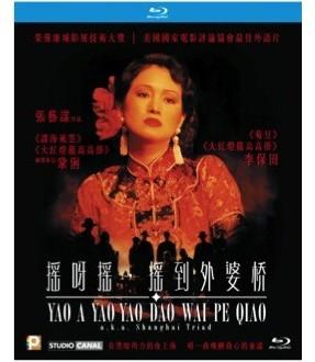 Yao A Yao Yao Dao Wai Pe Qiao (Blu-ray)