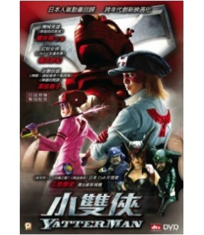 Yatterman (DVD)