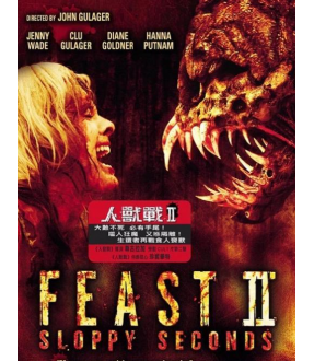 Feast II Sloppy Seconds (VCD)