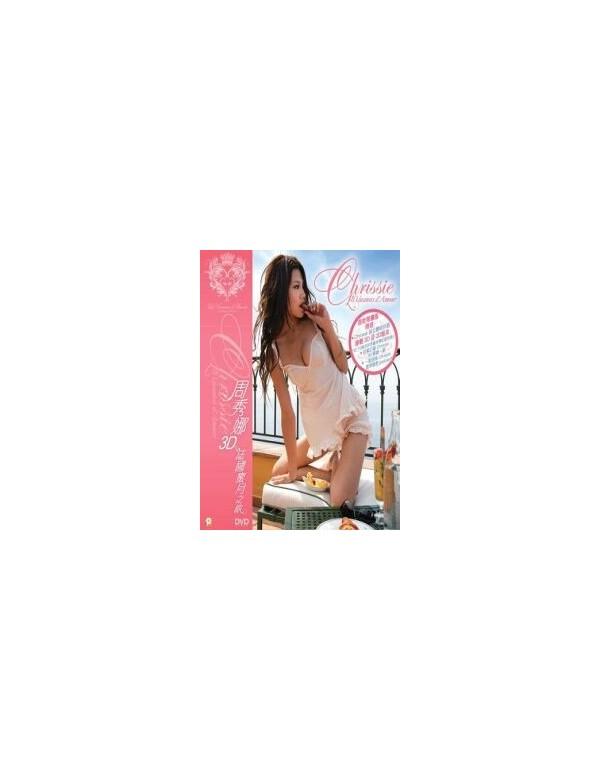 Chrissie Les Vacances d' Amour (DVD)