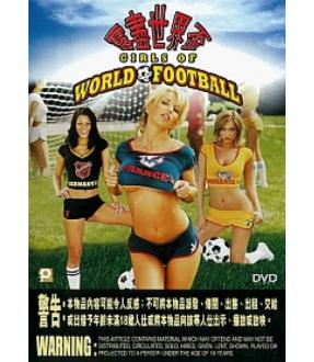 Girls of World Football (DVD)