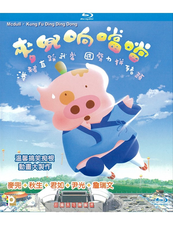 Mcdull - Kung Fu Ding Ding Dong (Blu-ray)