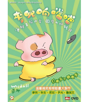 Mcdull - Kung Fu Ding Ding Dong (DVD)