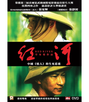 Red River (VCD)