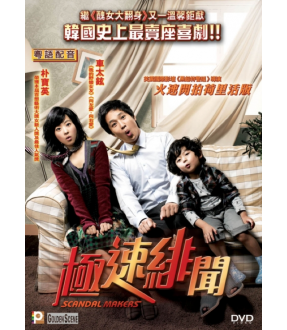 Scandal Makers (DVD)