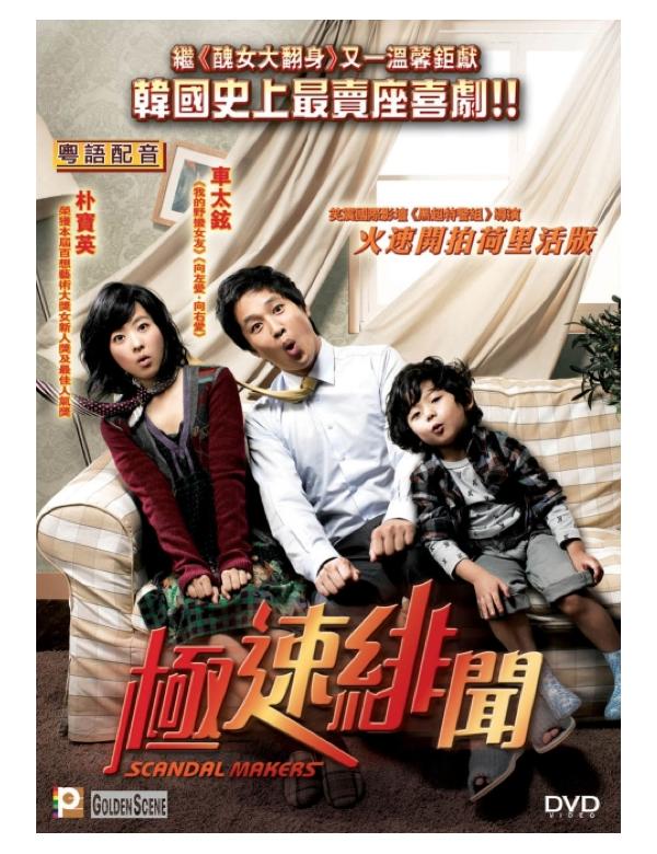 Scandal Makers (DVD)
