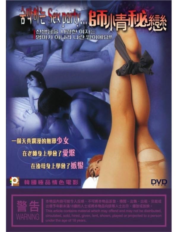 Sex Party (DVD)