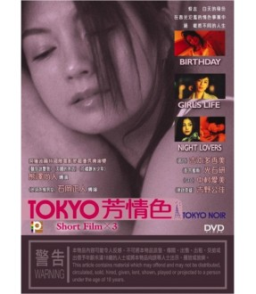 Tokyo Noir Short Film x 3 (DVD)
