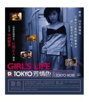 Tokyo Noir - Girl's Life (VCD)