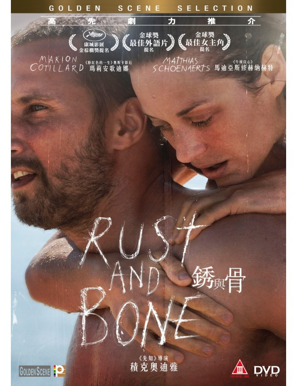 Rust and Bone (DVD)