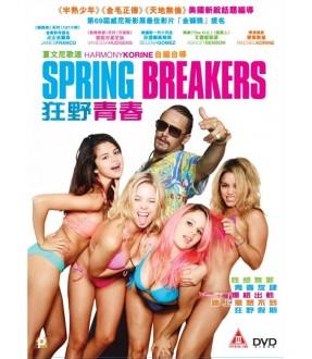 Spring Breakers (DVD)