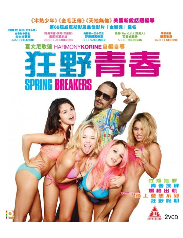 Spring Breakers (VCD)