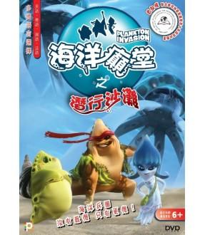Plankton Invasion Vol. 3 (DVD)