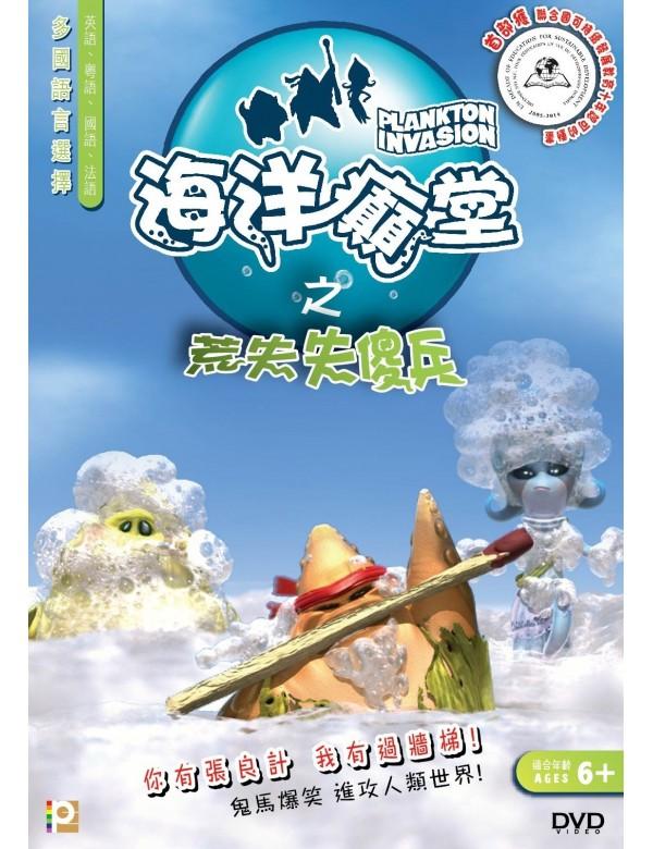 Plankton Invasion Vol. 4 (DVD)
