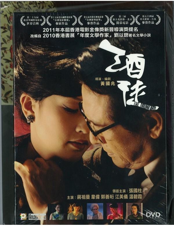The Drunkard (DVD + Bookset)