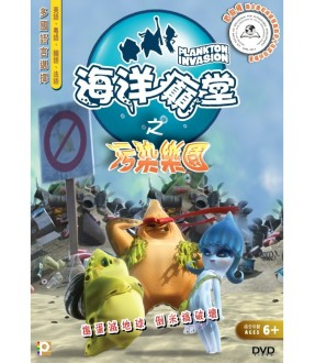Plankton Invasion Vol. 5 (DVD)
