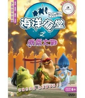 Plankton Invasion Vol. 6 (DVD)