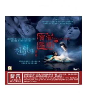 Tales of Nights Boxset 1 (VCD)