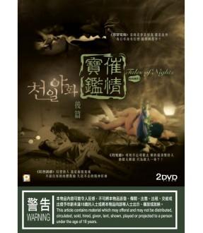 Tales of Nights Boxset 2 (DVD)