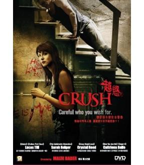 Crush (VCD)