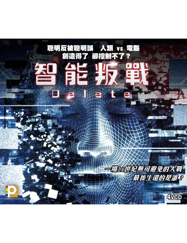Delete (VCD)