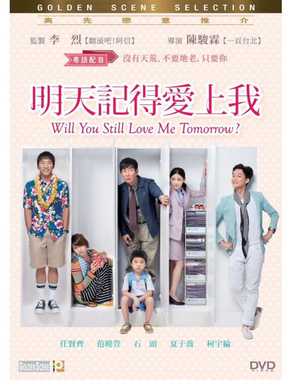 Will You Still Love Me Tomorrow (DVD)