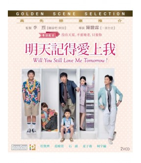 Will You Still Love Me Tomorrow? (VCD)